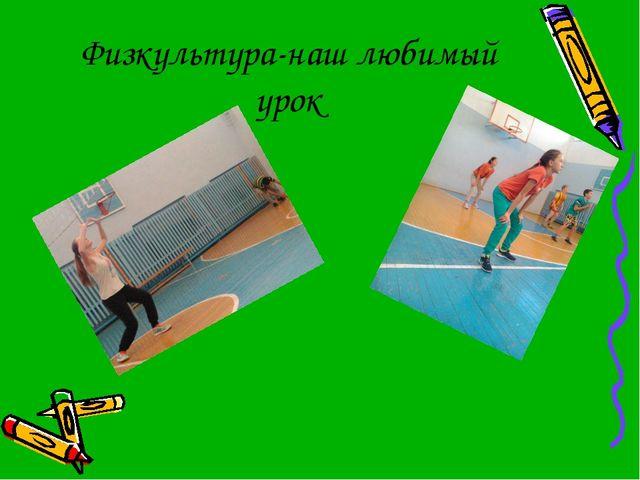 Физкультура-наш любимый урок