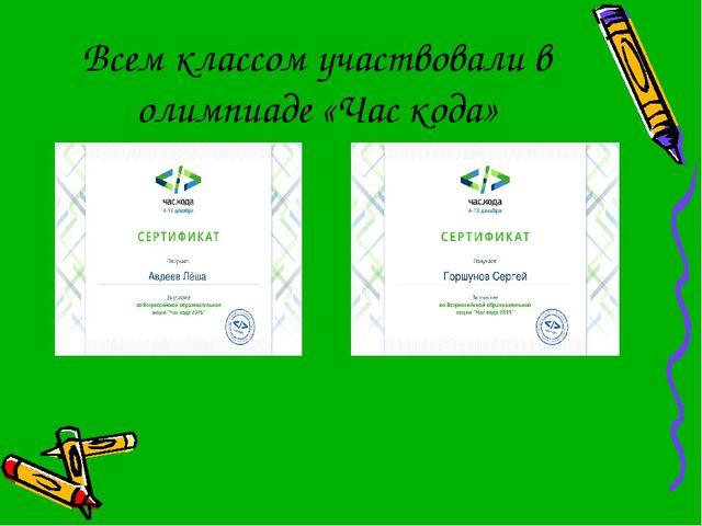Всем классом участвовали в олимпиаде «Час кода»