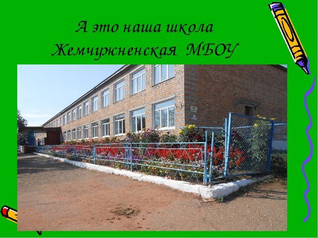 А это наша школа Жемчужненская МБОУ