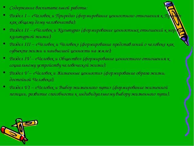 Содержание воспитательной работы: Раздел I – «Человек и Природа» (формировани...