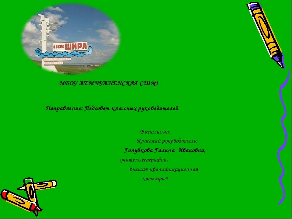 МБОУ ЖЕМЧУЖНЕНСКАЯ СШ№1  Направление: Педсовет классных руководителей Выпол...