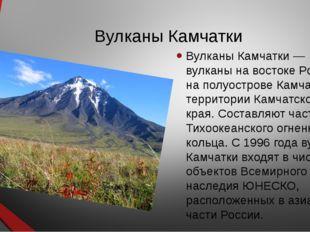 Вулканы Камчатки Вулканы Камчатки — вулканы на востоке России на полуострове