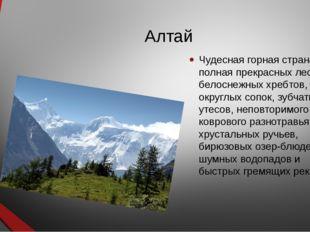 Алтай Чудесная горная страна, полная прекрасных лесов, белоснежных хребтов, о