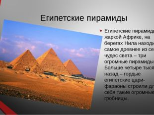 Египетские пирамиды Египетские пирамиды В жаркой Африке, на берегах Нила нахо