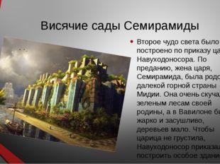 Висячие сады Семирамиды Второе чудо света было построено по приказу царя Наву