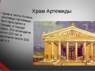 Храм Артемиды Храм в честь богини-охотницы Артемиды был простроен в Греции, в