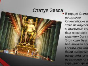 Статуя Зевса В городе Олимпия, где проходили Олимпийские игры, тоже находился