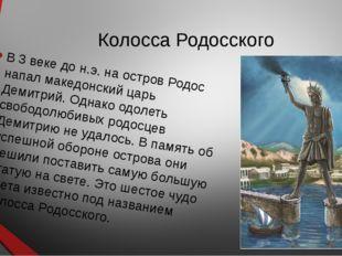 Колосса Родосского В 3 веке до н.э. на остров Родос напал македонский царь Де