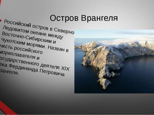 Остров Врангеля Российский остров в Северном Ледовитом океане между Восточно-...