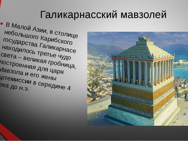 Галикарнасский мавзолей В Малой Азии, в столице небольшого Карибского государ...