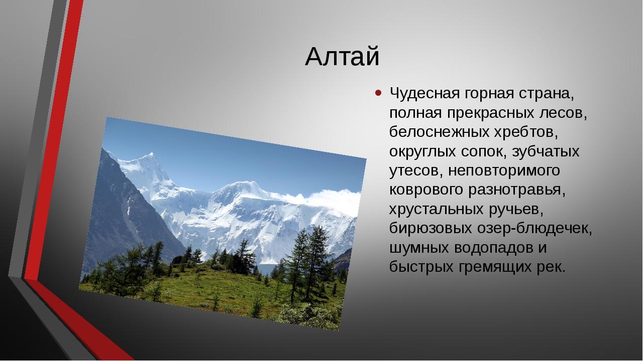 Алтай Чудесная горная страна, полная прекрасных лесов, белоснежных хребтов, о...