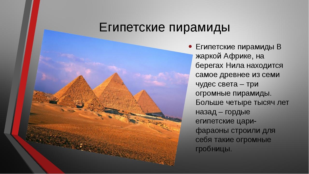 Египетские пирамиды Египетские пирамиды В жаркой Африке, на берегах Нила нахо...