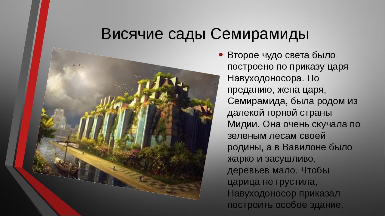 Висячие сады Семирамиды Второе чудо света было построено по приказу царя Наву...