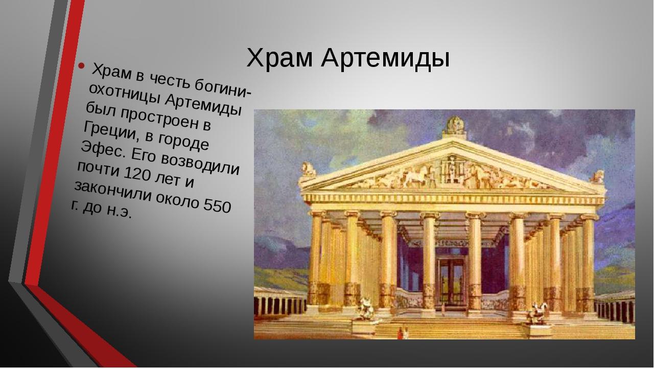 Храм Артемиды Храм в честь богини-охотницы Артемиды был простроен в Греции, в...