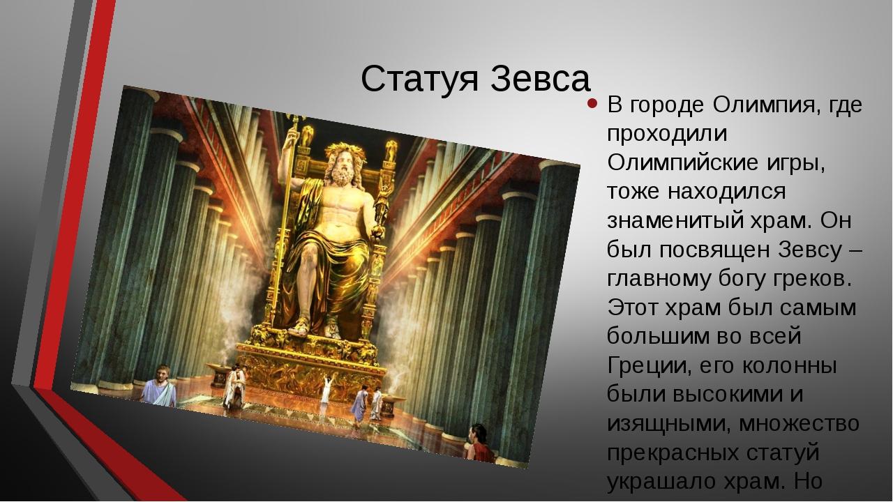 Статуя Зевса В городе Олимпия, где проходили Олимпийские игры, тоже находился...
