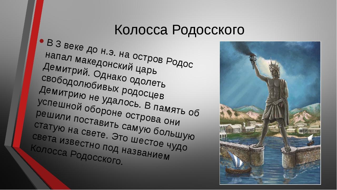 Колосса Родосского В 3 веке до н.э. на остров Родос напал македонский царь Де...
