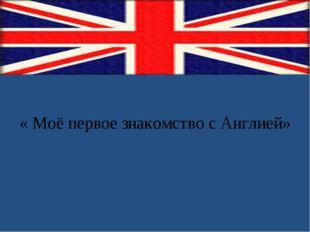 « Моё первое знакомство с Англией»