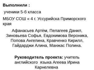 Выполнили : ученики 5-б класса МБОУ СОШ « 4 г. Уссурийска Приморского края А