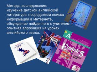Методы исследования: изучение детской английской литературы посредством поиск