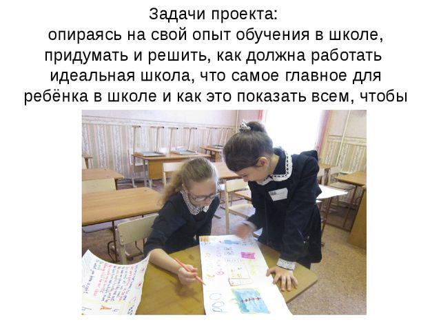 Задачи проекта: опираясь на свой опыт обучения в школе, придумать и решить, к...