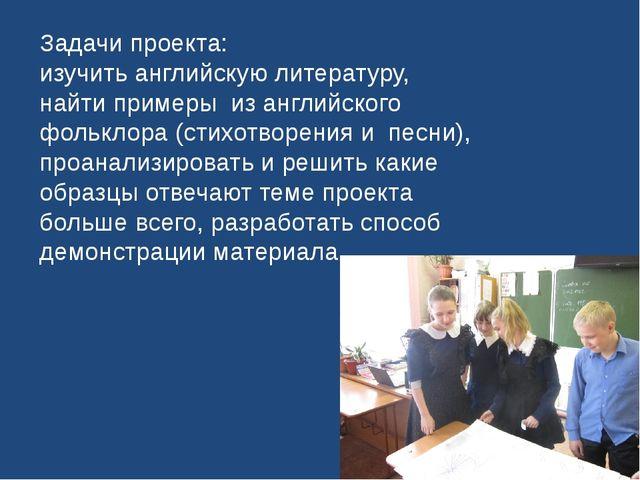 Задачи проекта: изучить английскую литературу, найти примеры из английского ф...
