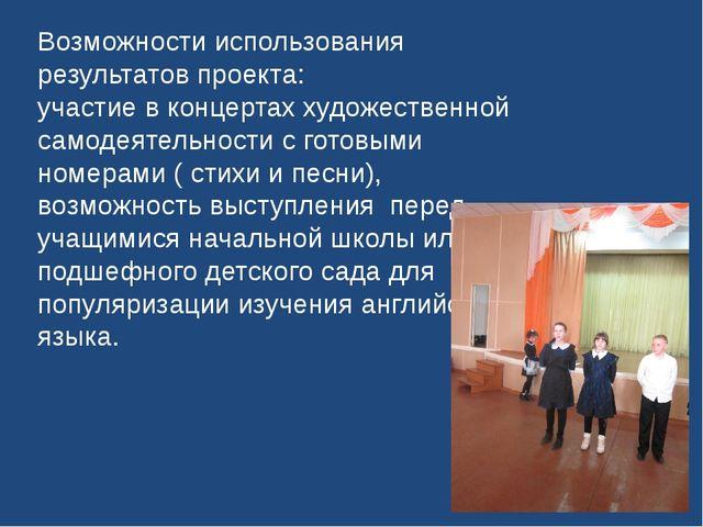 Возможности использования результатов проекта: участие в концертах художестве...