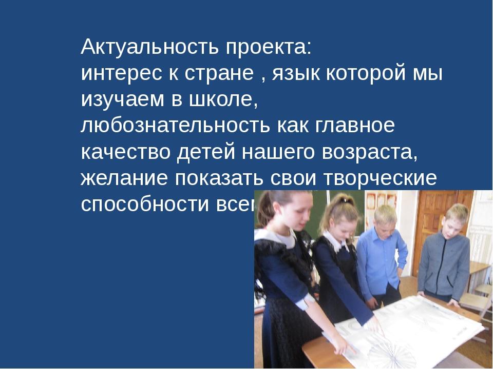Актуальность проекта: интерес к стране , язык которой мы изучаем в школе, люб...