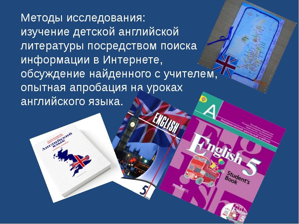 Методы исследования: изучение детской английской литературы посредством поиск...