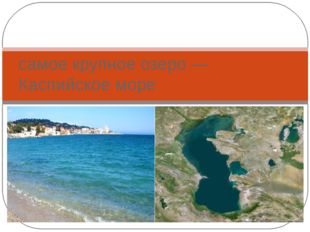 самое крупное озеро — Каспийское море