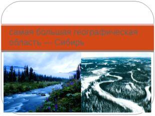 Природные рекордсмены Евразии самая большая географическая область — Сибирь
