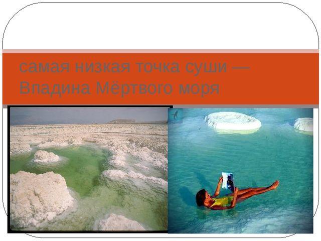 Природные рекордсмены Евразии самая большая географическая область — Сибирь,...