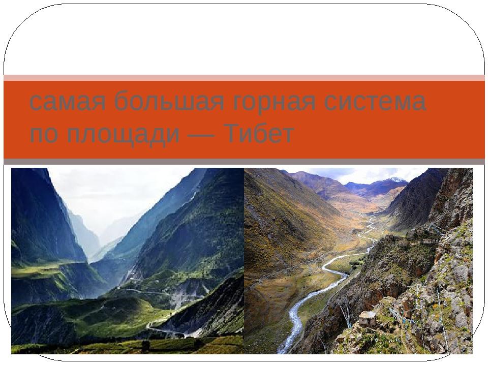самая большая горная система по площади — Тибет