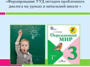 «Формирование УУД методом проблемного диалога на уроках в начальной школе »