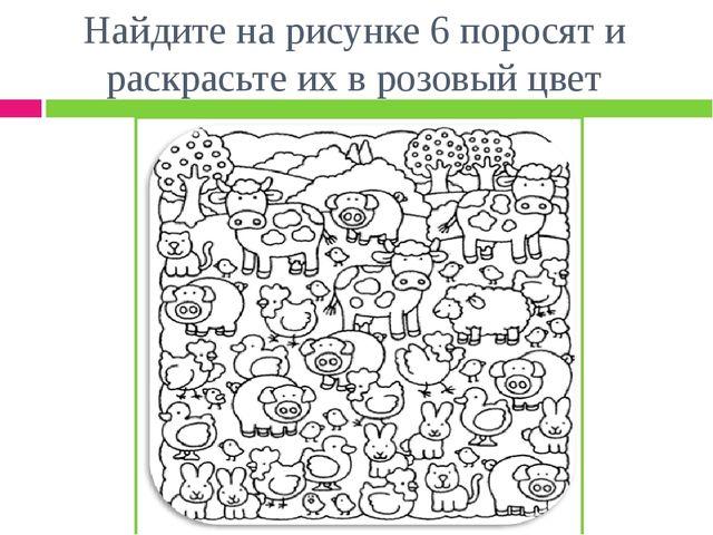 Найдите на рисунке 6 поросят и раскрасьте их в розовый цвет