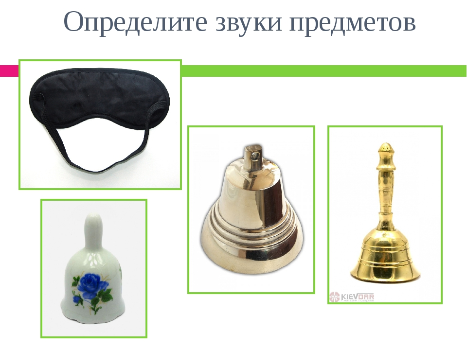 Определите звуки предметов