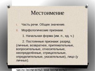 Местоимение Часть речи. Общее значение. Морфологические признаки. 1. Начальна