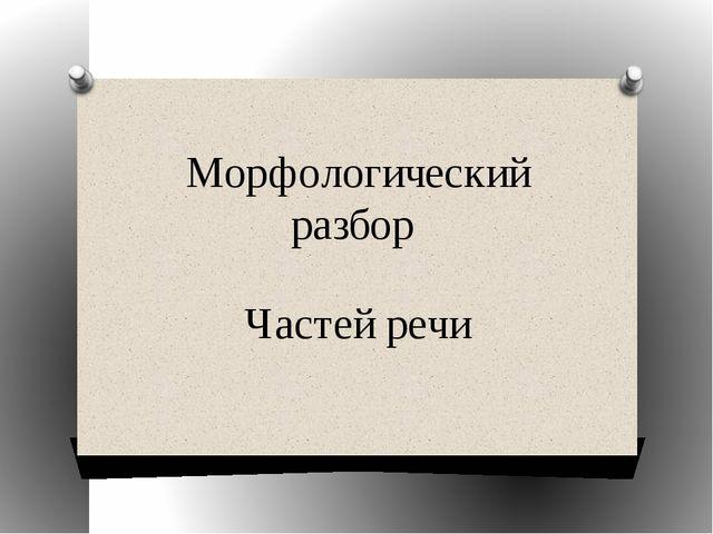 Морфологический разбор Частей речи