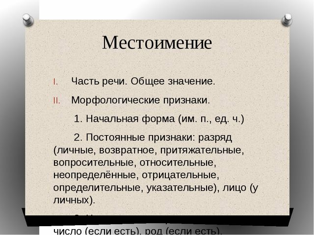 Местоимение Часть речи. Общее значение. Морфологические признаки. 1. Начальна...