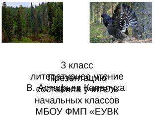 3 класс литературное чтение В. Астафьев Капалуха Презентацию составила учите