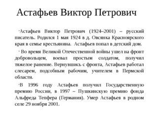 Астафьев Виктор Петрович Астафьев Виктор Петрович (1924–2001) – русский писат
