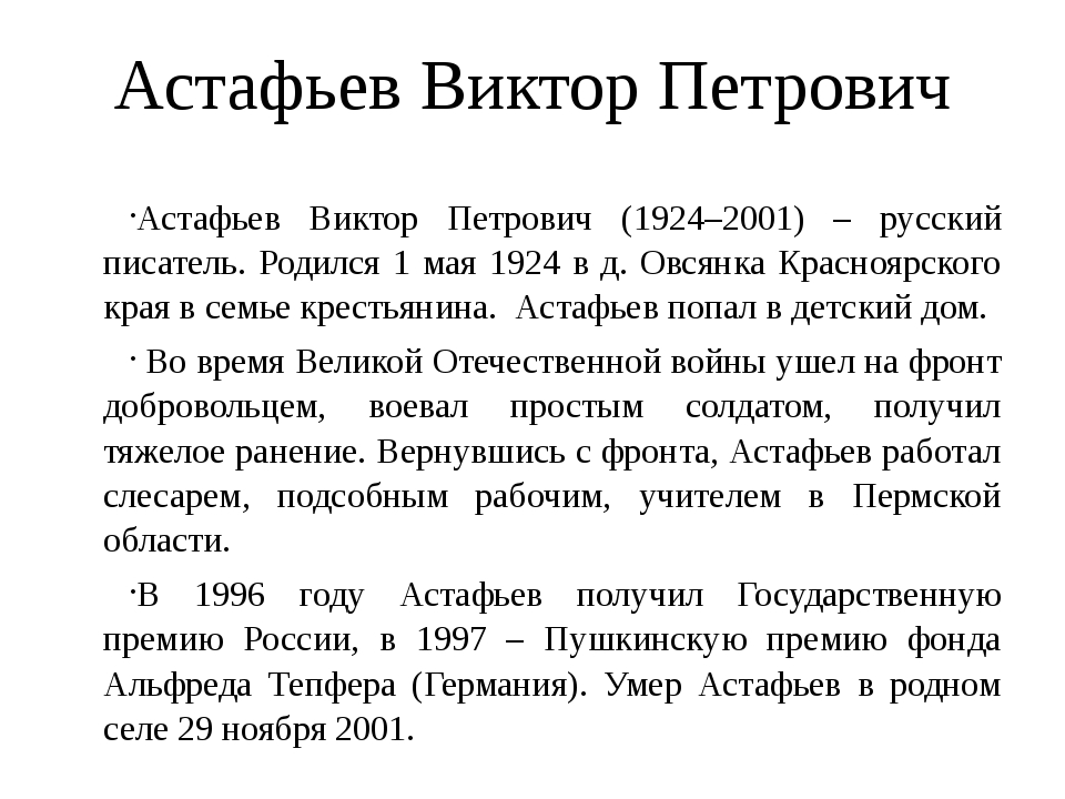 Астафьев Виктор Петрович Астафьев Виктор Петрович (1924–2001) – русский писат...