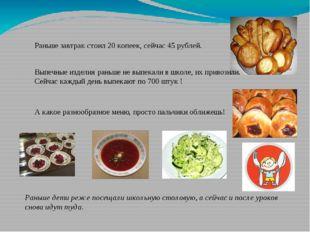 Раньше завтрак стоил 20 копеек, сейчас 45 рублей. Выпечные изделия раньше не