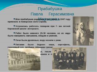 Прабабушка Павла Герасимовна Марышева Моя прабабушка родилась в Костроме, а