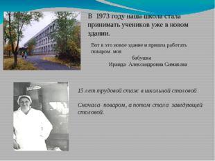 В 1973 году наша школа стала принимать учеников уже в новом здании. 15 лет тр