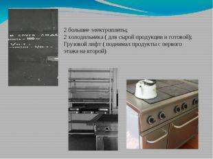 2 большие электроплиты; 2 холодильника ( для сырой продукции и готовой); Груз