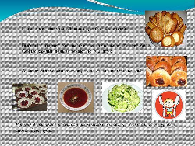 Раньше завтрак стоил 20 копеек, сейчас 45 рублей. Выпечные изделия раньше не...