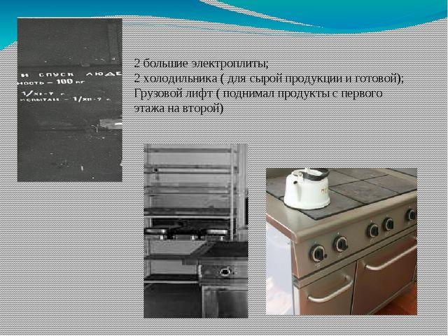 2 большие электроплиты; 2 холодильника ( для сырой продукции и готовой); Груз...