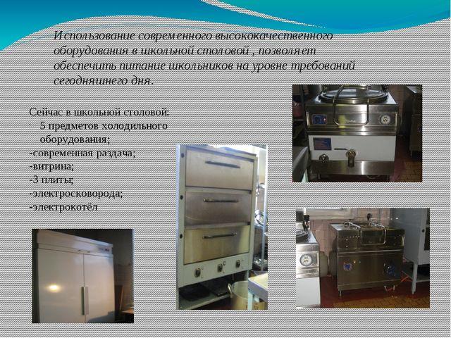 Использование современного высококачественного оборудования в школьной столов...