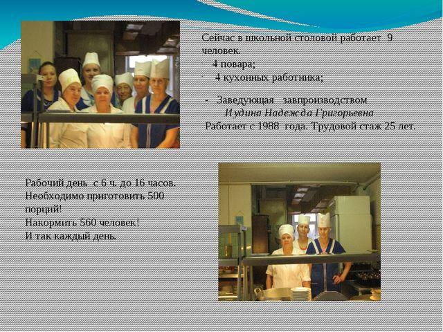Сейчас в школьной столовой работает 9 человек. 4 повара; 4 кухонных работника...