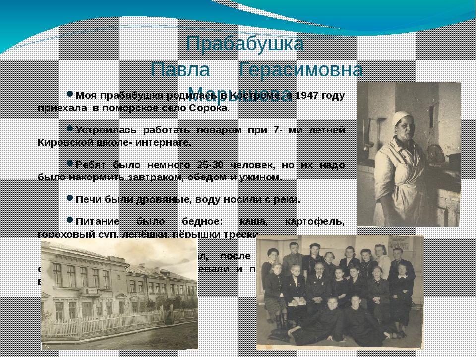 Прабабушка Павла Герасимовна Марышева Моя прабабушка родилась в Костроме, а...
